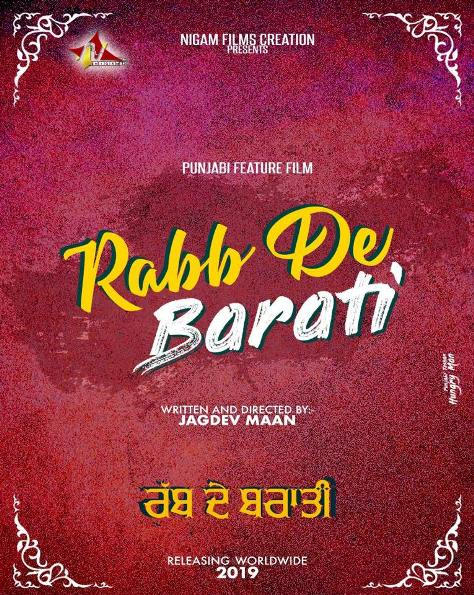 Rabb De Barat next upcoming punjabi movie first look, movie Poster of download first look, release date