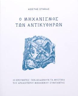 Ένα μοναδικό λεύκωμα-βιβλίο για τον Μηχανισμό των Αντικυθήρων
