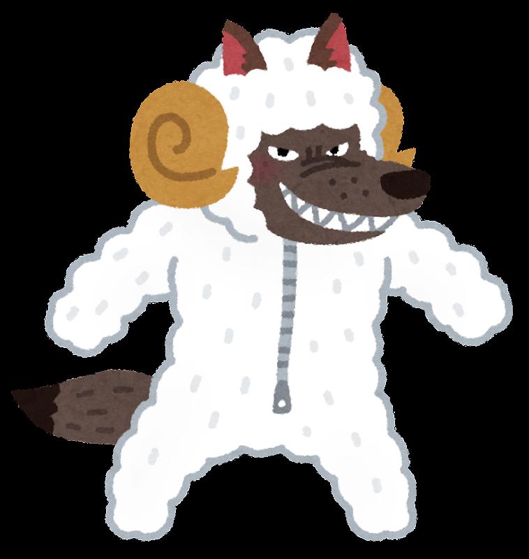羊の皮を被った狼のイラスト かわいいフリー素材集 いらすとや