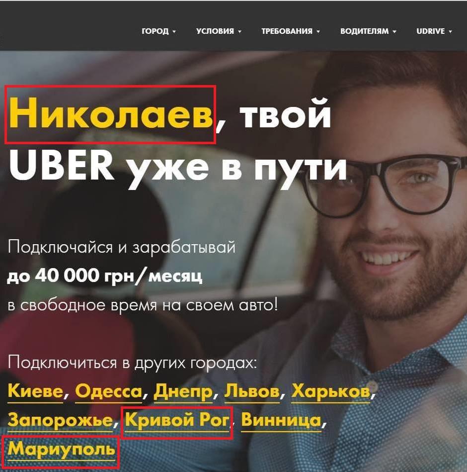 Скриншот сайта Uberdrive