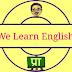 आओ अंग्रेजी सीखें - रेडियो कार्यक्रम : WE LEARN ENGLISH- Lesson: 21 ( Practice)