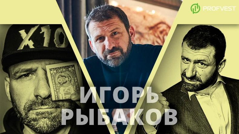 Миллиардер Игорь Рыбаков краткая биография бизнес и книги