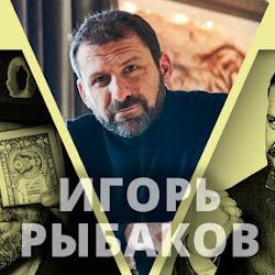 Миллиардер Игорь Рыбаков: краткая биография, бизнес и книги