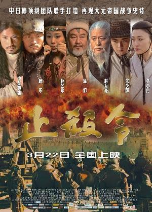 Xem Phim Tàn Chiến 2013