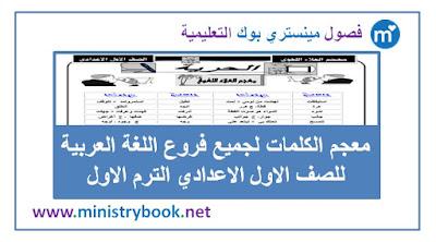 معجم كلمات اللغة العربية اولى اعدادي ترم اول 2018-2019-2020-2021
