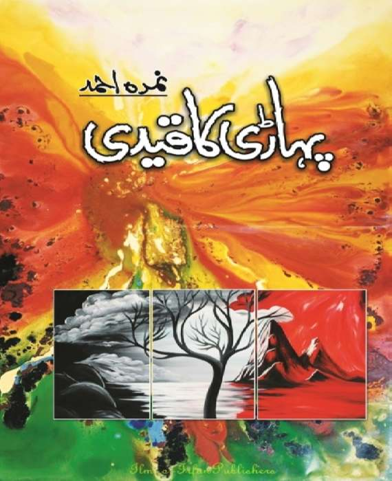Pahari Ka Qaidi by Nimra Ahmed Download PDF