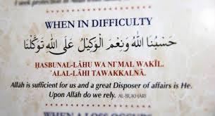 pareshani aur musibat ka asan wazifa in urdu