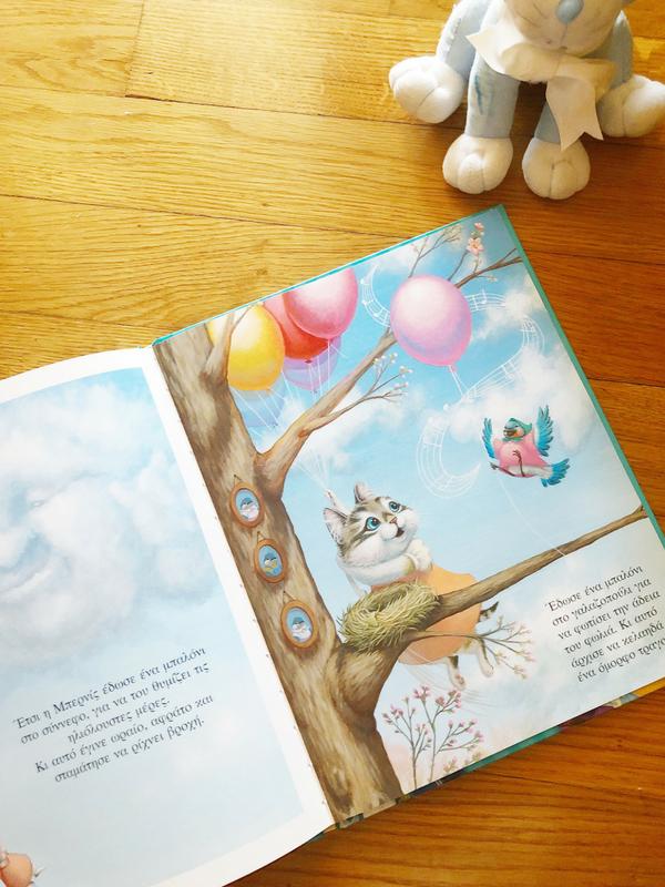 Πόσο χάλια μπορεί να εξελίσσεται μια μέρα; Για την γατούλα Μπερνίς, την ηρωίδα του εικονογραφημένου βιβλίου « Όλα δικά μου» της Hannah E. Harrison που κυκλοφορεί από τις Εκδόσεις Παπαδόπουλος, πολύ! | Ioanna's Notebook