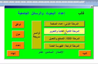 برنامج متميز يساعد على إعداد البحوث والرسائل الجامعية  الإصدار السادس عشر