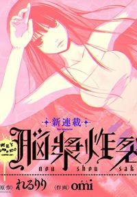 Noushou Sakuretsu Girl