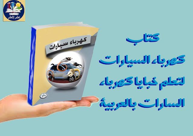 تحميل كتاب كهرباء السيارات الرائع باللغة العربية