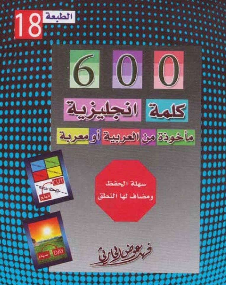 تحميل كتاب 600 كلمة لغة إنجليزية اصلها عربى , كتاب 600 كلمة مأخوذة من العربية