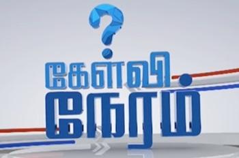 Kelvi Neram 01-12-2017 News 7 Tamil