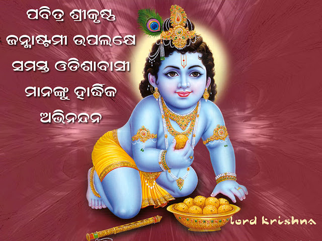 Janmastami 2017, Date, Odia Wishes, eGreeting Cards, Messages, HQ Wallpapers/Scraps, odisha janmastami date, time, details, download ebook, janmastami odia book,