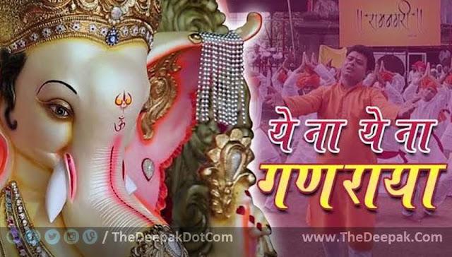 Ye Na Ye Na Ganraya | Marathi Ganpati Song