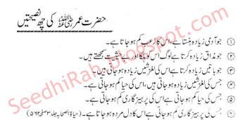 Hazrat Umar R.A ki 6 Nasihatain