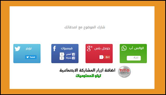 اضافة أزرار المشاركات الاجتماعية للقالب المحترف