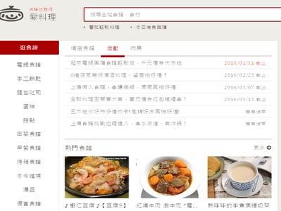 愛料理食譜