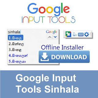 Google Input Tools Sinhala