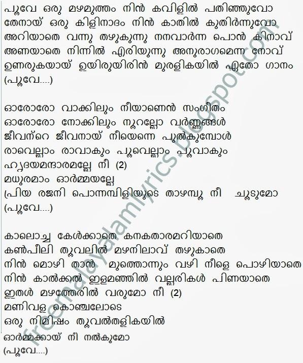 Malayalam Lyrics Blog: Poove oru mazha mutham Lyrics : from movie