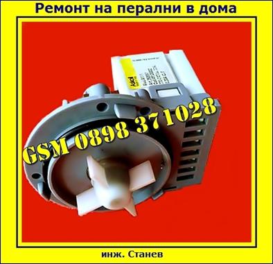 Ремонт на пералня в Борово, пералнята не изхвърля водата,    Ремонт на перални по домовете, Ремонт на перални на място, Ремонт на перални по домовете от инж. Станев,  ремонт на пералня,