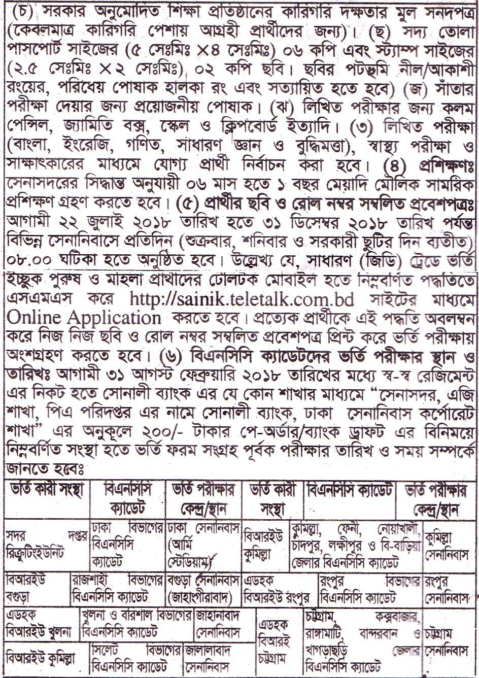 bangladesh army Sainik Job Circular   Admit Card   Exam Result   2018