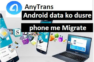 Android Smartphone Data ko Dusre Smartphone Me Migrate
