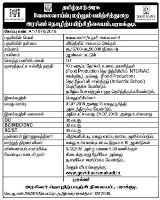 TN Govt ITI Paramakudi Recruitment 2018 - CooK and Cook Asst Posts