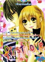 ขายการ์ตูนออนไลน์ First Love เล่ม 43