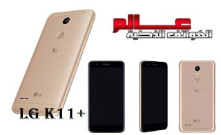 إل جي كاي 11 بلس  . +lg k11