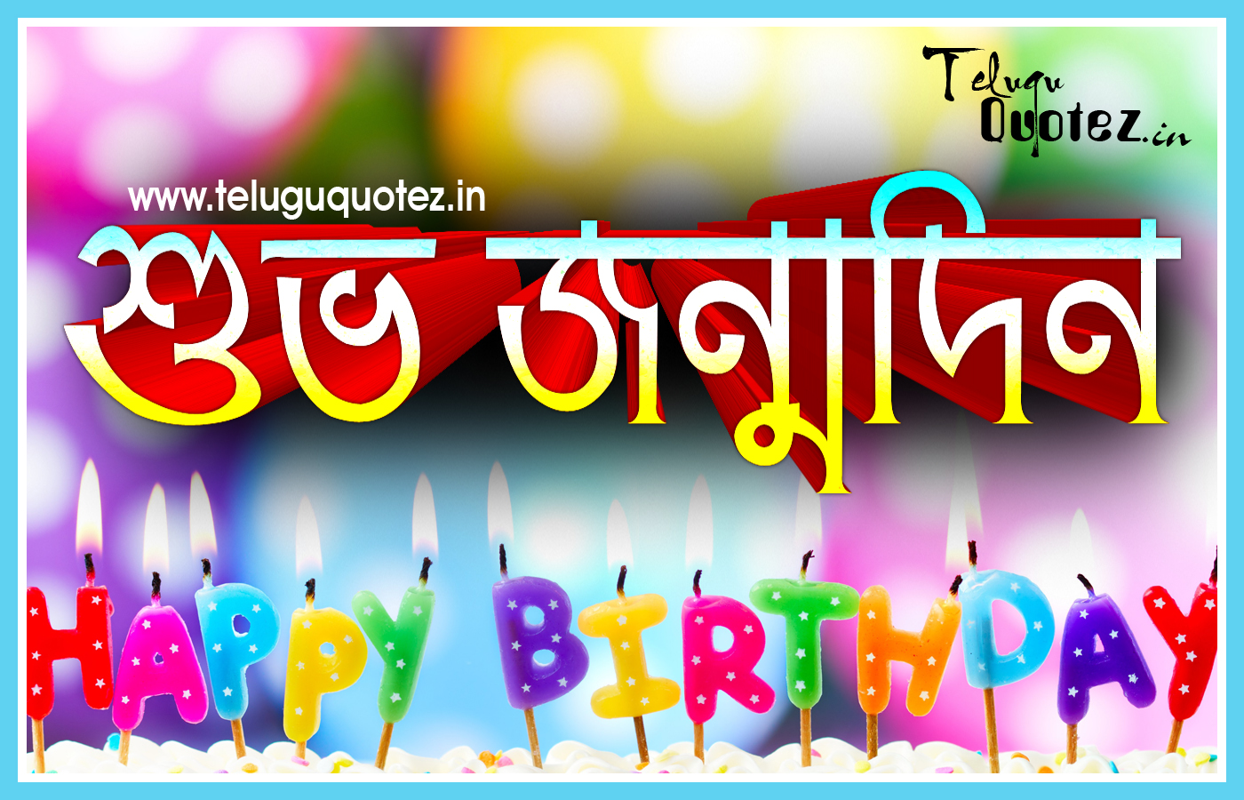 bangla happy birthday wish