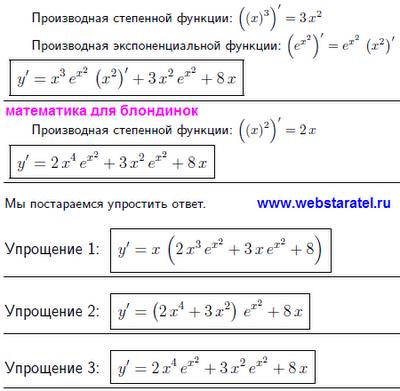 Производная функции онлайн. Примеры производных. Найти производную. Онлайн производная х. Математика для блондинок.