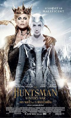 ตัวอย่างหนังใหม่ : The Huntsman Winter's War (พรานป่าและราชินีน้ำแข็ง) ตัวอย่างสุดท้าย ซับไทย poster thai 9