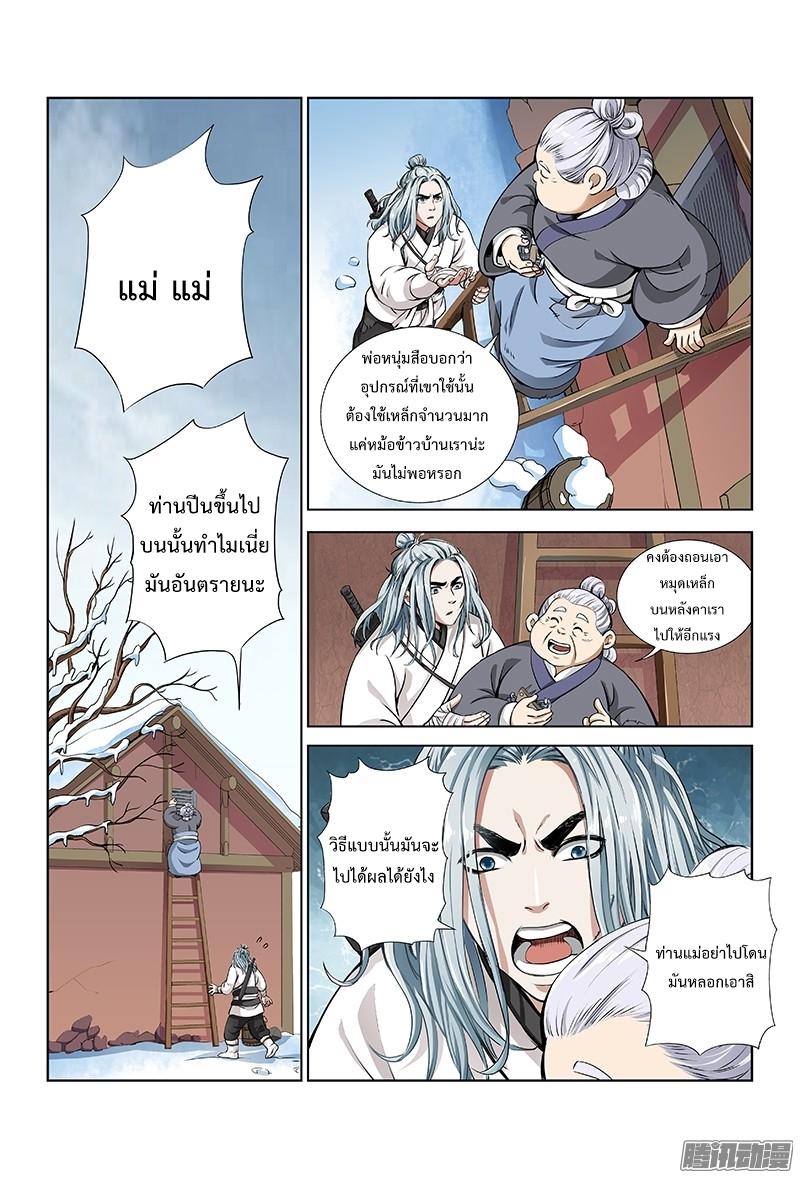 อ่านการ์ตูน Call Me God! 11 ภาพที่ 12