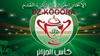 جدول مواعيد مياريات الثمن النهائي كأس الجزائر 2017 والمباريات المعنية بالنقل التلفزي وتحديد الملاعب