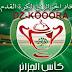 الأندية المتأهلة للدور الربع النهائي كأس الجزائر 2017