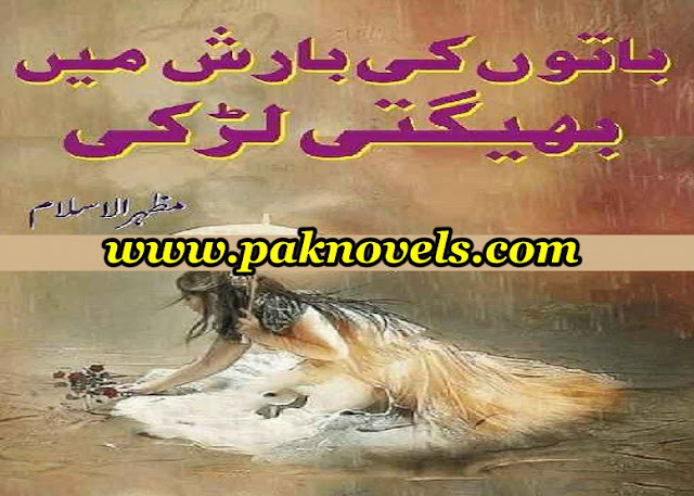 Baaton Ki Barish Main Bheegti Larki By Mazhar ul Islam