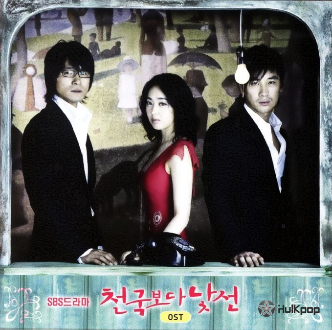Various Artists – Stranger than Paradise OST