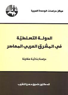 تحميل الدولة التسلطية في المشرق العربي المعاصر - خلدون حسن النقيب pdf