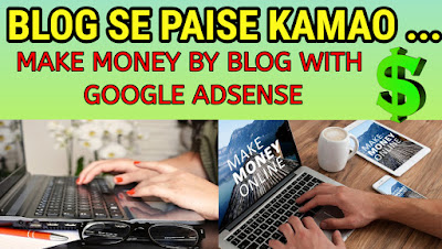 HOW TO MAKE MONEY WITH GOOGLE ADSENSE | EASY WAY FOR MAKE MONEY ONLINE WITH BLOGGER
