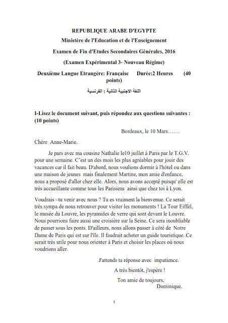 لغة فرنسية: نماذج امتحانات الوزارة 2016 للثانوية العامة %25D9%2584%25D8%25BA%25D8%25A9%2B%25D9%2581%25D8%25B1%25D9%2586%25D8%25B3%25D9%258A%25D8%25A9%2B%25281%2529_001