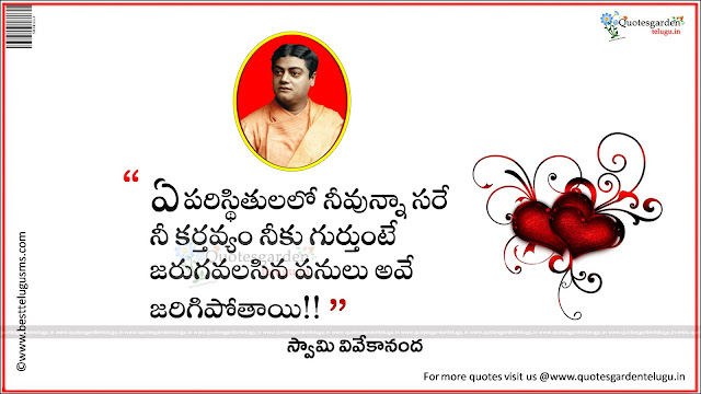 Best of Swami Vivekananda Quotes in Telugu, Swami Vivekananda Telugu quotations about duty, Best Telugu quotations from Swami Vivekananda, Swami vivekananda golden words in Telugu