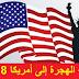 قرعة الهجرة إلى أمريكا 2018 المغرب والدول العربية