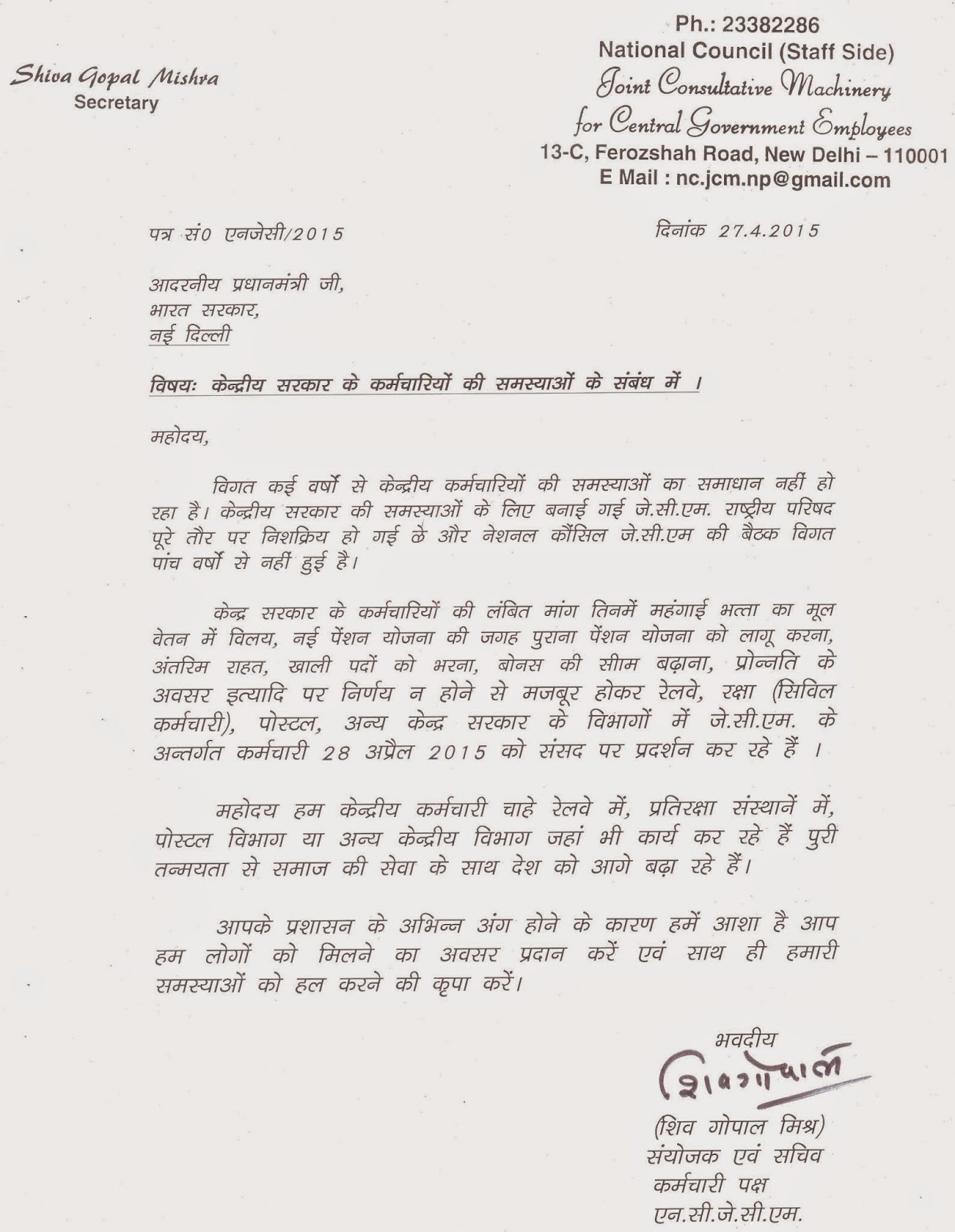 Complaint Letter To Prime Minister Of India