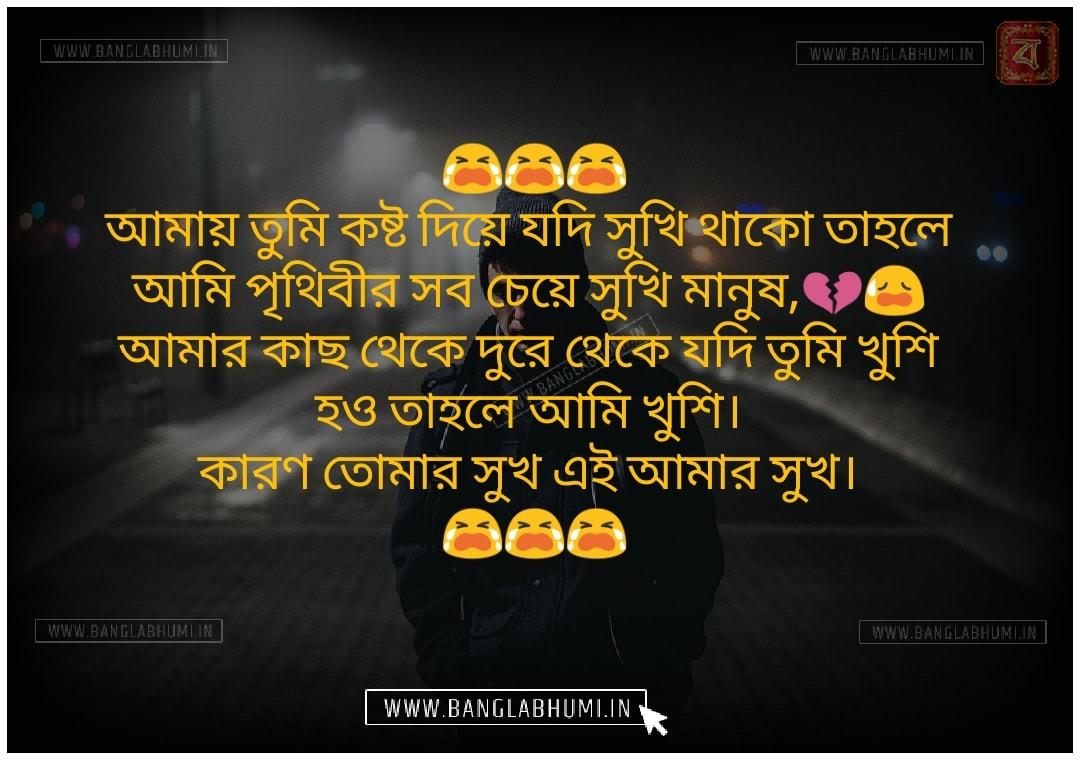 Facebook Bangla Sad Love Shayari Free Download & share