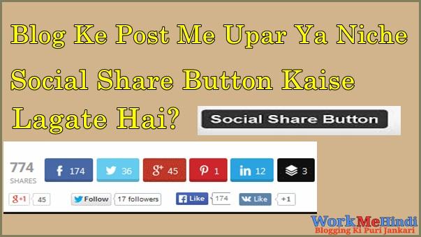 Blog Post Me Upar Ya Niche Social Share Button Kaise Lagaye?