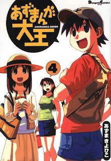 Azu Manga Daiou v01 04e+EX [あずまきよひこ] あずまんが大王 第01 04巻