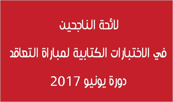 نتائج الاختبارات الكتابية لمباريات التوظيف بالتعاقد 2017