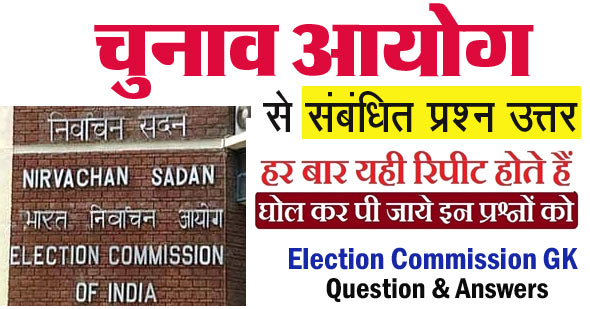 election commission questions in hindi