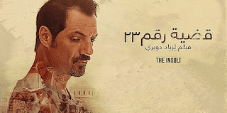 "Lebanese film ""Issue No. 23"" close to Oscar Award Best foreign film"